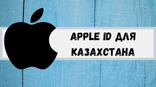 Робимо Apple ID/Icloud для Казахстану без способу оплати.