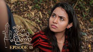 Kohollawe Dewathavi | Episode 05 - (2021-02-15) | ITN Thumbnail