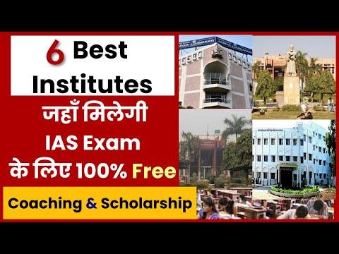 Top 6 Free IAS Coaching Institute | जानिए कैसे करें Apply? | Full Details