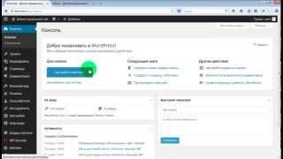 видео Создание плагина на WordPress для вывода дополнительных полей