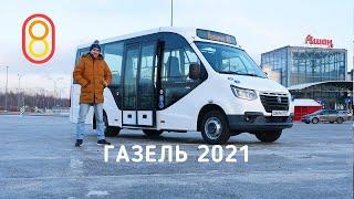 Маршрутка ГАЗель 2021: передаем за проезд!