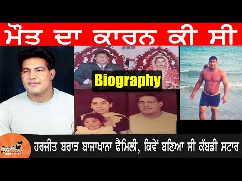 Harjeet Brar Bajakhana Biography | Family | Mother | Father | Wife | Accident | Best Raid | Photos