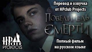ПОВЕЛИТЕЛЬ СМЕРТИ (фан-фильм про Волан-де-Морта) - поттероманский фильм
