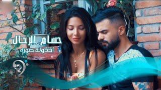 حسام الرحال - اخذولة صورة / Offical Video