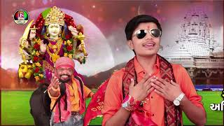 Arpit Patel || Dhubo Hedayo Ambaji || New Gujarati Song 2018
