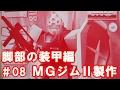 MGジムⅡ#08脚部装甲の組立て編『機動戦士Zガンダム』ガンプラ製作@GM工房