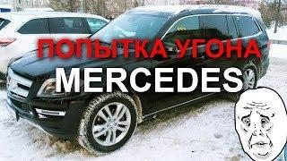 Почти Угнали Mercedes Gl. Ошибки Автовладельца.