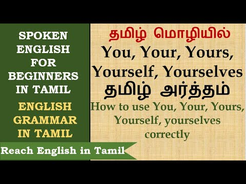 Tamil Meaning Of You Your Yours Yourself Yourselves How To Use You Your Yours Yourself Youtube