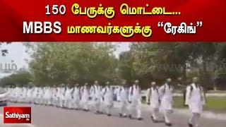 """150 பேருக்கு மொட்டை...mbbs மாணவர்களுக்கு """"ரேகிங்"""""""