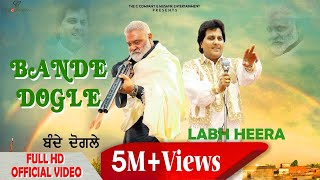 Bande Dogle (Official Video) | Labh Heera | Latest Punjabi Song 2020 | New Punjabi Song | C Company