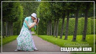 Свадебный клип ПАВЕЛ и НАТАЛЬЯ