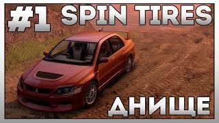 Spin Tires 1 - Днище