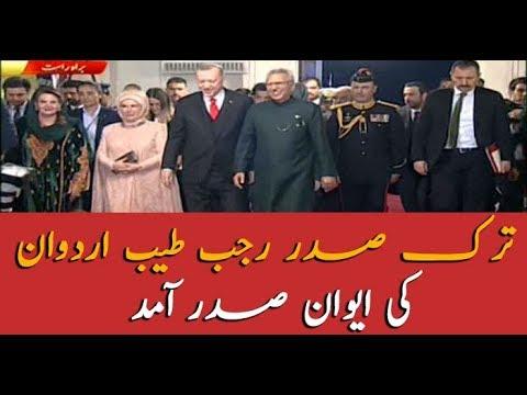 Turkish President Recep Tayyip Erdoğan arrives in President House Islamabad