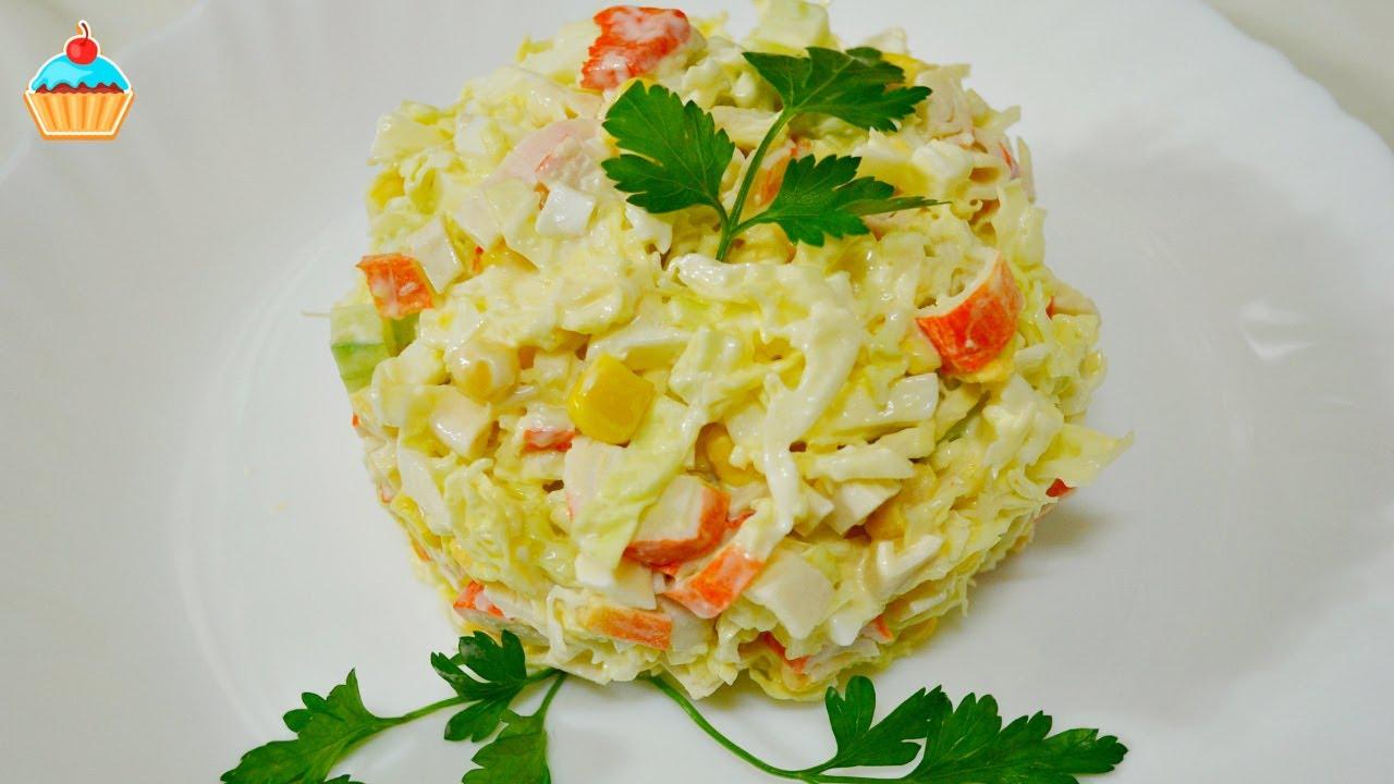 Очень вкусного салат с крабовыми палочками