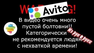 Правила покупки на Авито с минимальным риском