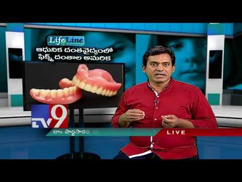 Dental implants ||  Modern treatment || Lifeline -  TV9