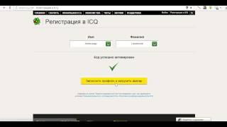 icq регистрация в аське(Как зарегистрироваться в icq., 2014-11-10T15:58:54.000Z)
