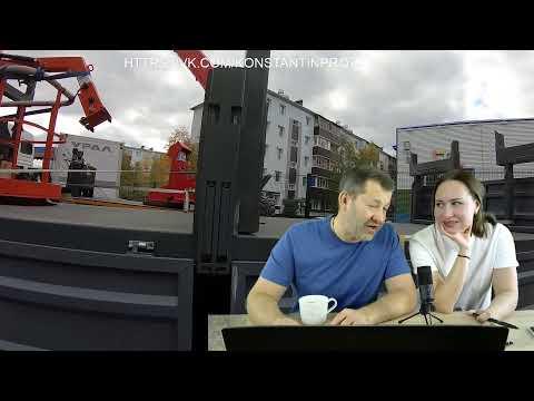 Константин ПРО Олю, субботний стрим.
