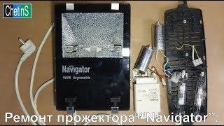 Ремонт прожектора ''Navigator''
