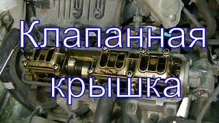 Клапанная крышка автомобиля Гранта (LADA GRANTA), монтаж и замена  прокладки крышки распредвала 2019