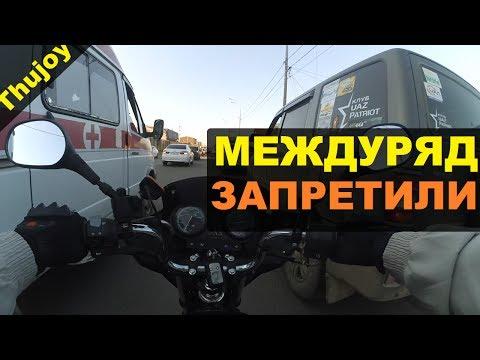 Междурядье запретили Опасное вождение мотоцикла