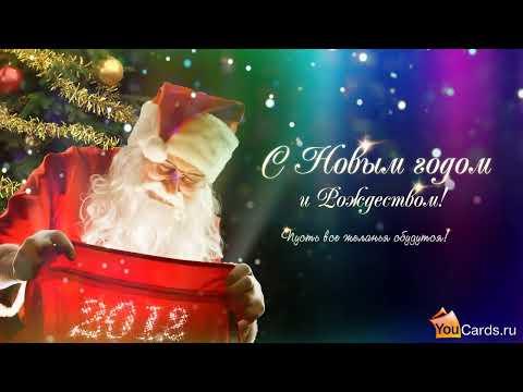 Поздравление с Новым годом и Рождеством! Открытки! 2013