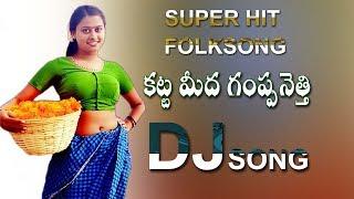 Video katta Meeda Gampa Netti Nadusthunna   Dj Super Hit Folk Song   Disco Recording Company download MP3, 3GP, MP4, WEBM, AVI, FLV Oktober 2018