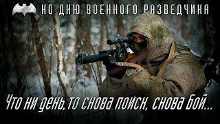 الدفاع الروسية تنشر مقطعا مصورا لتدريبات عناصر الاستخبارات العسكرية