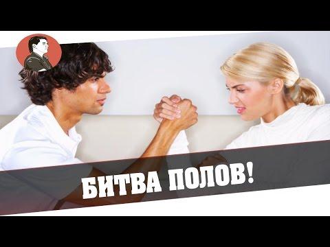 БИТВА ПОЛОВ   2 парня против 2 девчонок! [22-00МСК]