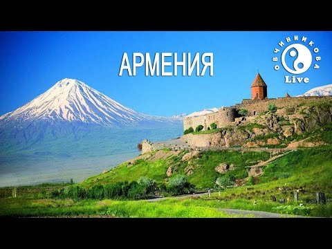 Путешествие в Армению. ЕРЕВАН.