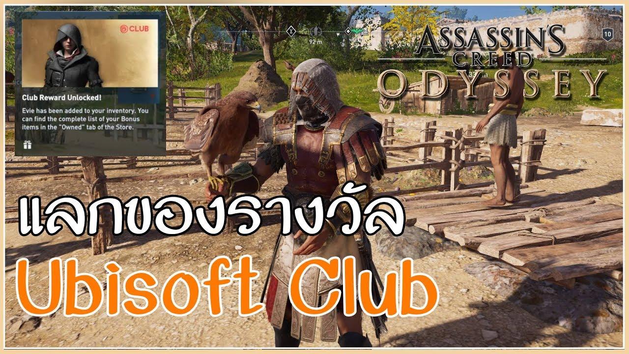 Assassin's creed odyssey : แลกของรางวัลจาก Ubisoft Club ปลคล็อค Evie จากภาค  Syndicate