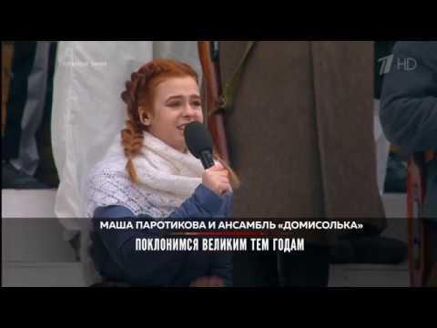 Мария Паротикова - «Поклонимся великим тем годам»
