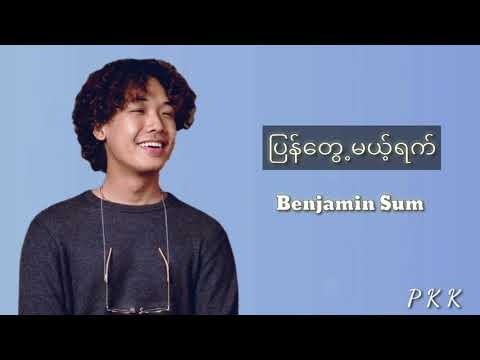 ပြန်တွေ့မယ့်ရက် - Benjamin Sum - YouTube