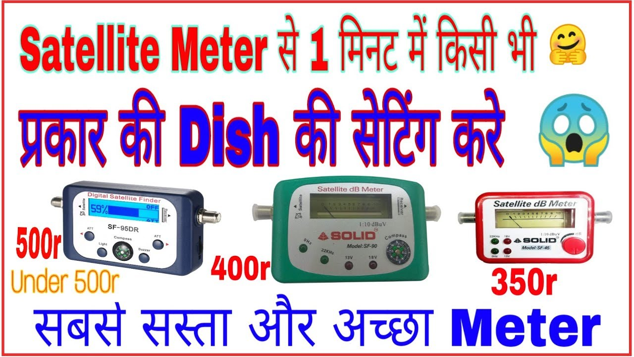 how to use satellite dB meter for dish setting, in hindi by