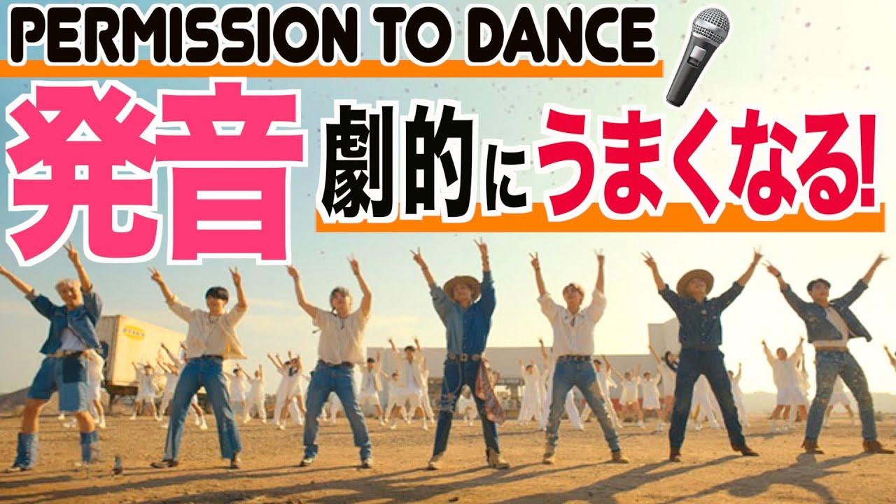【発音&歌詞和訳】BTS『Permission to Dance』 歌い方 🎤 / 歌詞カタカナ カラオケ 日本語訳