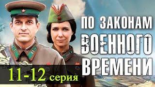 По законам военного времени 11-12 серия/ Русские новинки фильмов 2017 #анонс Наше кино