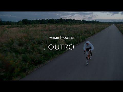 Смотреть клип Леван Горозия - Outro.Рассвет