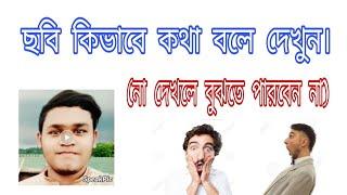 ছবি কিভাবে কথা বলে দেখুন | TIF Technology | Tanvir Chowdhury |