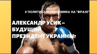 Александр Усик – будущий президент Украины? / Фраза