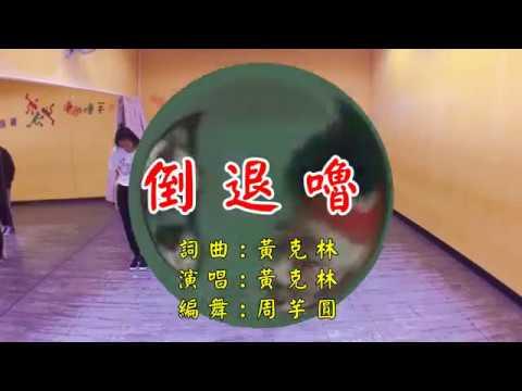 開始線上練舞:倒退嚕(動手動腳舞蹈版)-黃克林 | 最新上架MV舞蹈影片