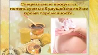"""Программа Здорового питания для беременных """"АПИ - КОМФОРТНАЯ БЕРЕМЕННОСТЬ"""""""