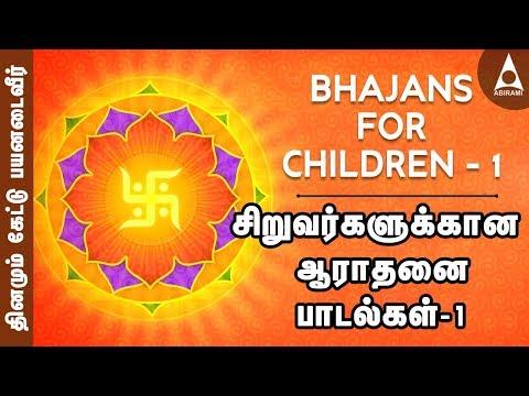 Bhajans For Children Volume 1 Jukebox - Sanskrit Slokas for Kids - Sanskrit Shlokas for morning