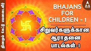 Bhajans For Children Volume 1 Jukebox - Devotional Bhajan Songs For Kids