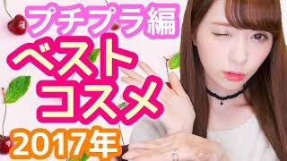 【プチプラ編】手放せない!ベストコスメ!!!【2017】