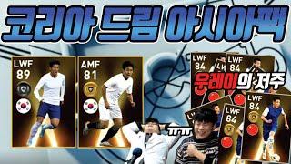 【PES2020 모바일】 손흥민과 이강인..그리고 우레…