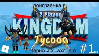2 Player Kingdom Tycoon Roblox часть 1