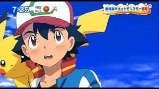 Pokémon Movie 21 - Trailer