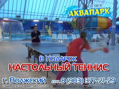 Аквапарк АкваРИО на улице Завертяева отзывы, фото, цены