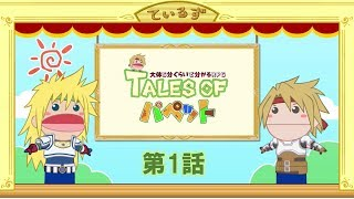 https://tales-ch.jp/special_index.php?ms_id=168 アソビストア × テイ...