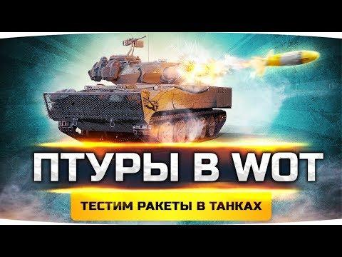 ПЕРВЫЕ ПТУРЫ В WORLD OF TANKS BLITZ ● Тестим Наводящиеся Ракеты в Танках!